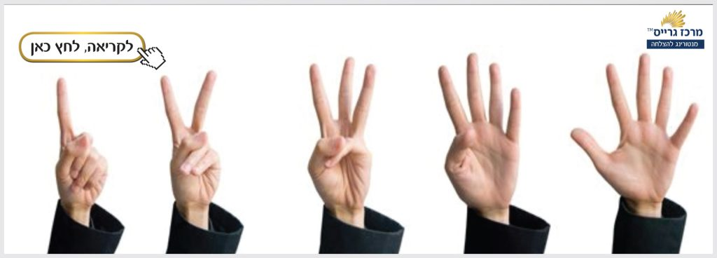 קידום עסקים בעזרתשיווק דיגיטלי5 עצות חשובות ומועילות