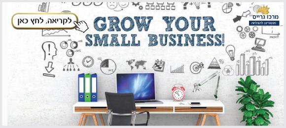 איך לנהל עסק