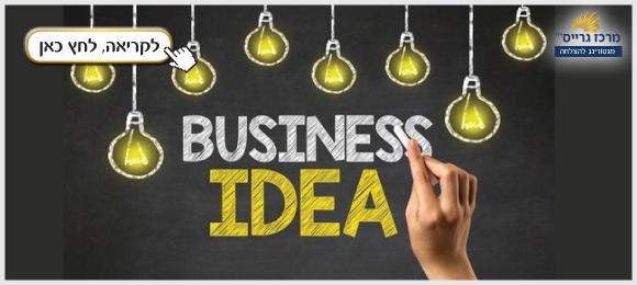 איך פותחים עסק