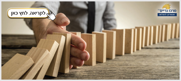 בניית תוכנית עסקית מצליחה עם יועץ עסקי מומלץ!
