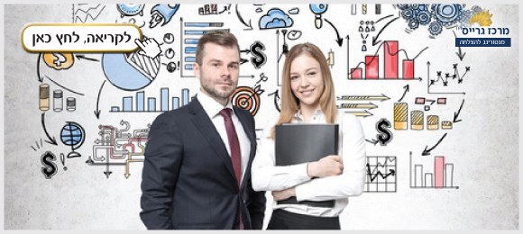יועץ עסקי לעסקים קטנים