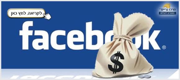 facebook כסף