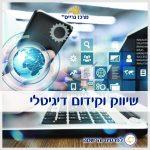 שיווק וקידום דיגיטלי