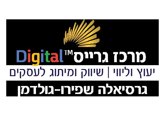 לוגו מרכז גרייס