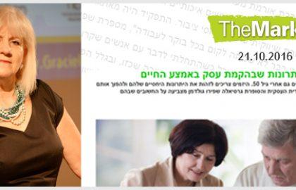 גרסיאלה בThe Marker: היתרונות שבהקמת עסק באמצע החיים