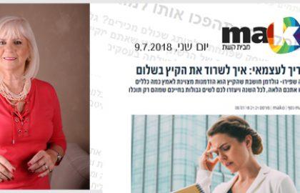 כתבה מעולה של גרסיאלה נבחרה לפרסום באתר MAKO !