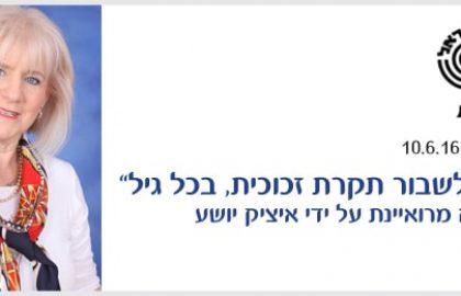 גרסיאלה שפירו-גולדמן ואיציק יושע בראיון בקול ישראל