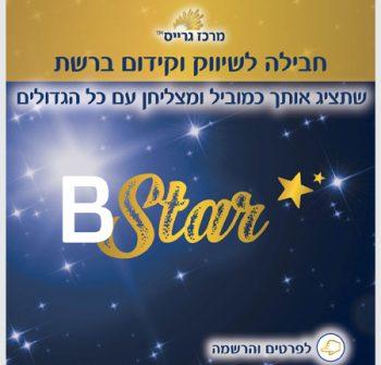חבילת B-STAR