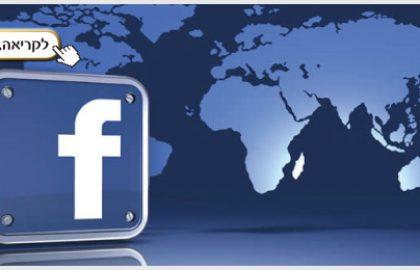 פייסבוק – פרופיל אישי,  עמוד עסקי או קבוצה? מה הכי מתאים לך?
