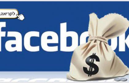 7 טריקים להגברת התוצאות בעמוד הפייסבוק שלך!